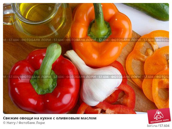 Свежие овощи на кухне с оливковым маслом, фото № 57604, снято 26 мая 2006 г. (c) Harry / Фотобанк Лори
