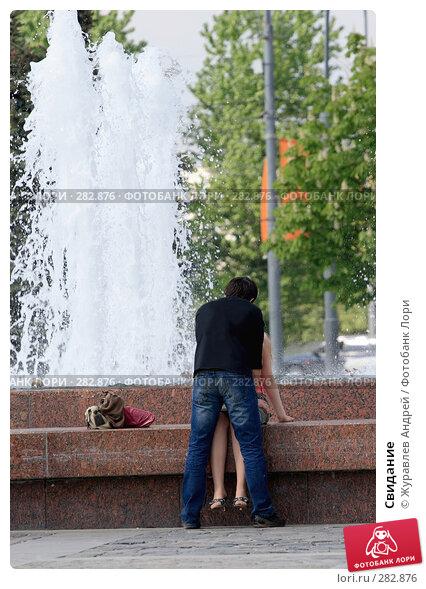 Купить «Свидание», эксклюзивное фото № 282876, снято 5 мая 2008 г. (c) Журавлев Андрей / Фотобанк Лори