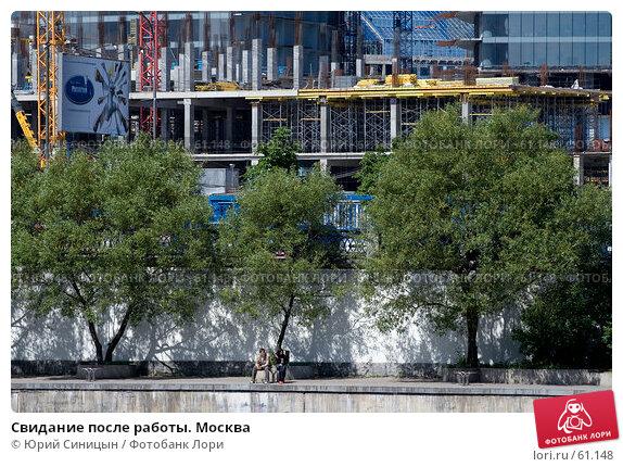 Купить «Свидание после работы. Москва», фото № 61148, снято 11 июня 2007 г. (c) Юрий Синицын / Фотобанк Лори