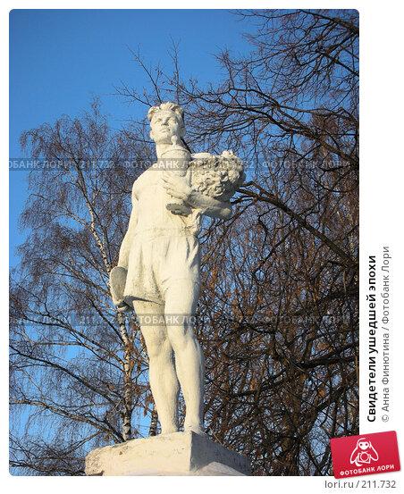 Свидетели ушедшей эпохи, фото № 211732, снято 16 февраля 2008 г. (c) Анна Финютина / Фотобанк Лори