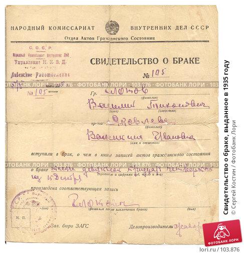 Купить «Свидетельство о браке, выданное в 1935 году», фото № 103876, снято 25 апреля 2018 г. (c) Сергей Костин / Фотобанк Лори