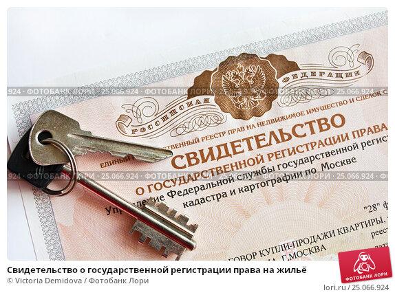 Купить «Свидетельство о государственной регистрации права на жильё», фото № 25066924, снято 5 февраля 2017 г. (c) Victoria Demidova / Фотобанк Лори