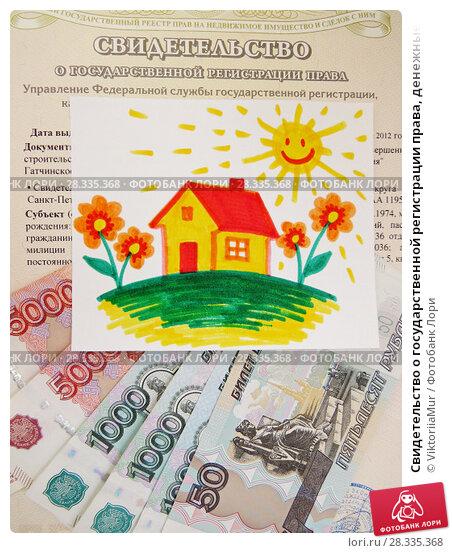 Купить «Свидетельство о государственной регистрации права, денежные купюры и нарисованный домик», фото № 28335368, снято 16 апреля 2018 г. (c) ViktoriiaMur / Фотобанк Лори