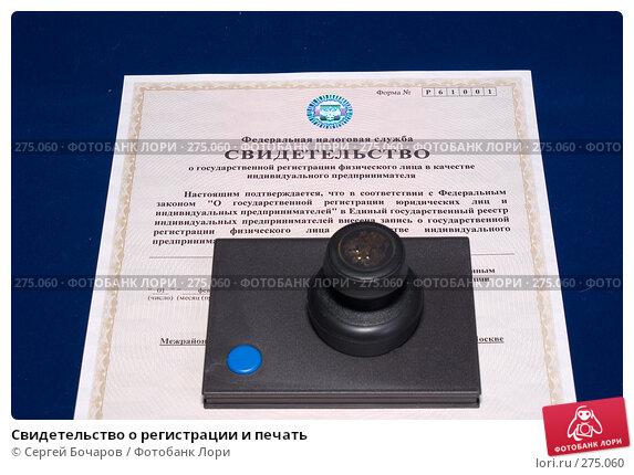 Купить «Свидетельство о регистрации и печать», фото № 275060, снято 6 мая 2008 г. (c) Сергей Бочаров / Фотобанк Лори