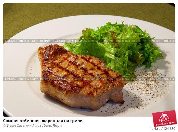 Купить «Свиная отбивная, жаренная на гриле», фото № 124680, снято 2 мая 2007 г. (c) Иван Сазыкин / Фотобанк Лори