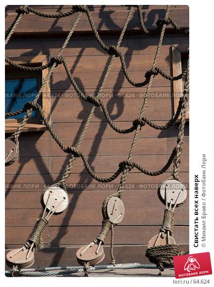 Купить «Свистать всех наверх», фото № 64624, снято 16 июня 2007 г. (c) Михаил Браво / Фотобанк Лори