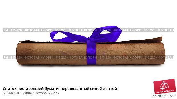 Свиток постаревшей бумаги, перевязанный синей лентой, фото № 115220, снято 5 февраля 2007 г. (c) Валерия Потапова / Фотобанк Лори