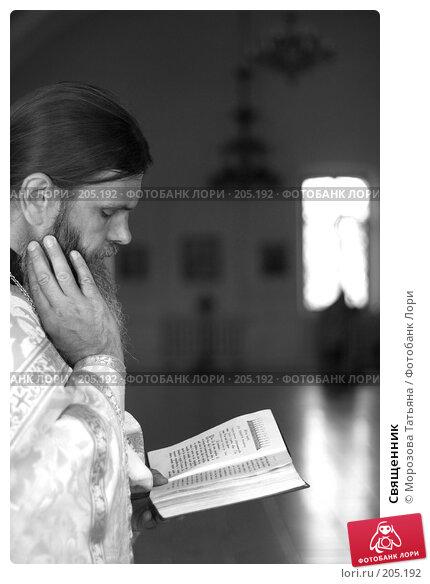 Священник, фото № 205192, снято 20 августа 2005 г. (c) Морозова Татьяна / Фотобанк Лори