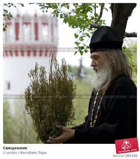 Священник, фото № 269636, снято 1 мая 2008 г. (c) urchin / Фотобанк Лори