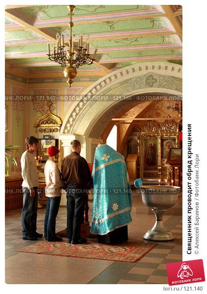 Священник проводит обряд крещения, фото № 121140, снято 18 ноября 2007 г. (c) Алексей Баринов / Фотобанк Лори