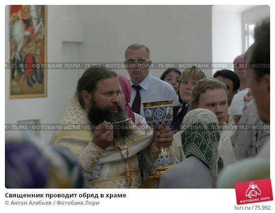 Священник проводит обряд в храме, фото № 75992, снято 19 августа 2006 г. (c) Антон Алябьев / Фотобанк Лори