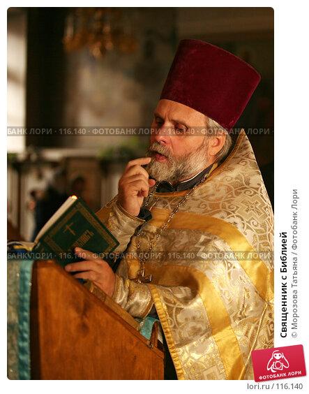 Священник с Библией, фото № 116140, снято 2 сентября 2007 г. (c) Морозова Татьяна / Фотобанк Лори