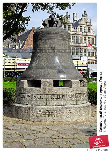 Священный колокол города Гента, фото № 112348, снято 30 сентября 2007 г. (c) Ларина Татьяна / Фотобанк Лори
