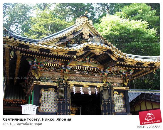 Святилище Тосёгу. Никко. Япония, фото № 208536, снято 18 сентября 2005 г. (c) Екатерина Овсянникова / Фотобанк Лори