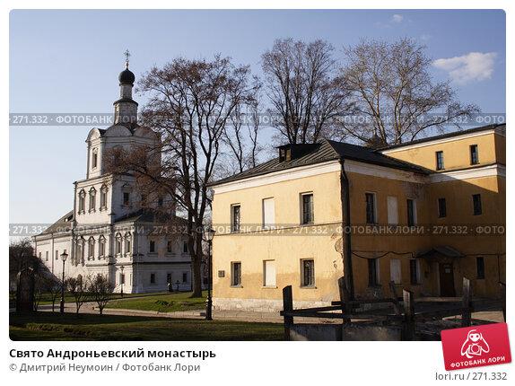 Купить «Свято Андроньевский монастырь», эксклюзивное фото № 271332, снято 15 апреля 2007 г. (c) Дмитрий Неумоин / Фотобанк Лори