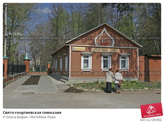 Свято-георгиевская гимназия, фото № 29052, снято 9 мая 2006 г. (c) Ольга Шаран / Фотобанк Лори