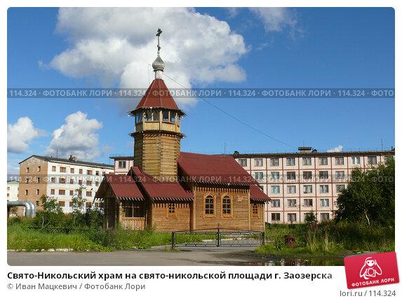 Свято-Никольский храм на свято-никольской площади г. Заозерска, фото № 114324, снято 29 августа 2007 г. (c) Иван Мацкевич / Фотобанк Лори