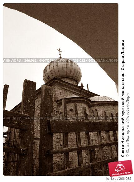 Купить «Свято-Никольский мужской монастырь. Старая Ладога», фото № 266032, снято 19 апреля 2008 г. (c) Юлия Селезнева / Фотобанк Лори