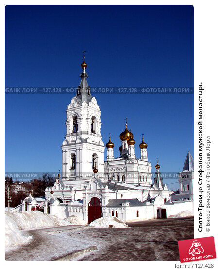 Свято-Троице Стефанов мужской монастырь, фото № 127428, снято 11 марта 2007 г. (c) Бяков Вячеслав / Фотобанк Лори