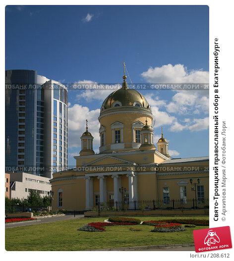 Свято-Троицкий православный собор в Екатеринбурге, фото № 208612, снято 11 августа 2007 г. (c) Архипова Мария / Фотобанк Лори
