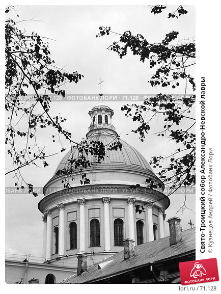 Свято-Троицкий собор Александро-Невской лавры, фото № 71128, снято 21 октября 2016 г. (c) Кузнецов Андрей / Фотобанк Лори
