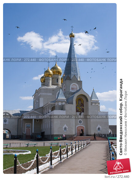 Свято-Введенский собор. Караганда, фото № 272440, снято 2 мая 2008 г. (c) Михаил Николаев / Фотобанк Лори