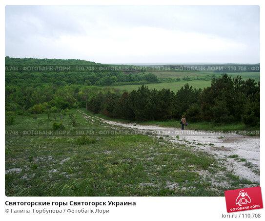 Святогорские горы Святогорск Украина, фото № 110708, снято 20 мая 2005 г. (c) Галина  Горбунова / Фотобанк Лори