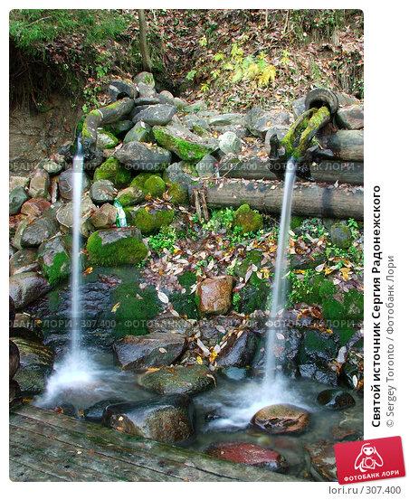 Святой источник Сергия Радонежского, фото № 307400, снято 27 октября 2007 г. (c) Sergey Toronto / Фотобанк Лори