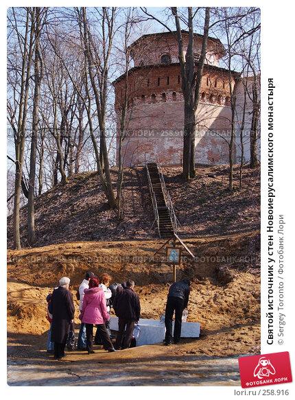 Святой источник у стен Новоиерусалимского монастыря, фото № 258916, снято 30 марта 2008 г. (c) Sergey Toronto / Фотобанк Лори