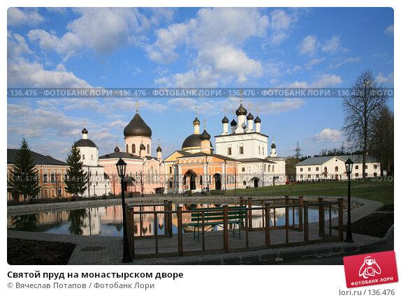 Купить «Святой пруд на монастырском дворе», фото № 136476, снято 26 апреля 2007 г. (c) Вячеслав Потапов / Фотобанк Лори