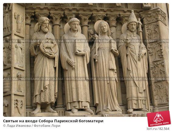 Святые на входе Собора Парижской богоматери, фото № 82564, снято 7 апреля 2007 г. (c) Лада Иванова / Фотобанк Лори