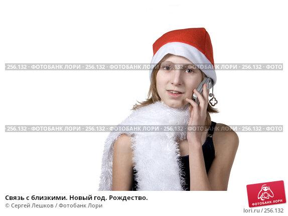 Купить «Связь с близкими. Новый год. Рождество.», фото № 256132, снято 25 ноября 2007 г. (c) Сергей Лешков / Фотобанк Лори