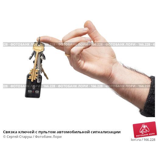 Связка ключей с пультом автомобильной сигнализации, фото № 166228, снято 4 января 2008 г. (c) Сергей Старуш / Фотобанк Лори