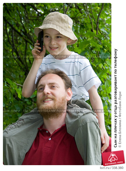 Сын на плечах у отца разговаривает по телефону, фото № 338380, снято 14 июня 2008 г. (c) Елена Блохина / Фотобанк Лори