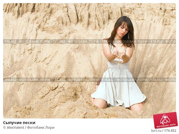 Сыпучие пески, фото № 174452, снято 5 августа 2007 г. (c) AlexValent / Фотобанк Лори