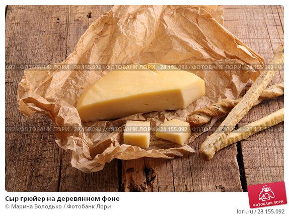 Купить «Сыр грюйер на деревянном фоне», фото № 28155092, снято 3 марта 2018 г. (c) Марина Володько / Фотобанк Лори