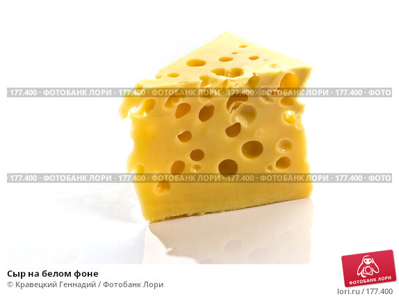 Сыр на белом фоне, фото № 177400, снято 20 сентября 2005 г. (c) Кравецкий Геннадий / Фотобанк Лори