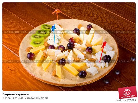 Сырная тарелка, фото № 127088, снято 12 февраля 2007 г. (c) Иван Сазыкин / Фотобанк Лори