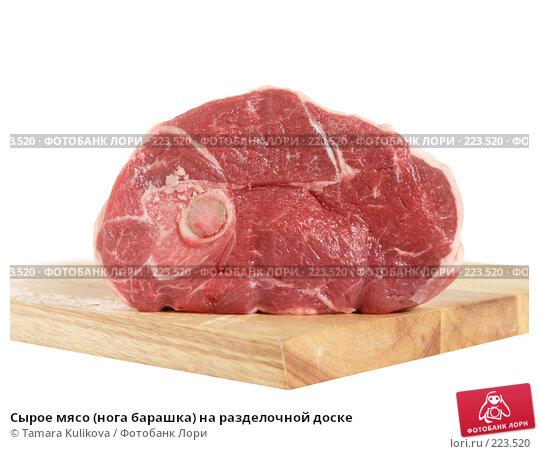 Купить «Сырое мясо (нога барашка) на разделочной доске», фото № 223520, снято 14 марта 2008 г. (c) Tamara Kulikova / Фотобанк Лори