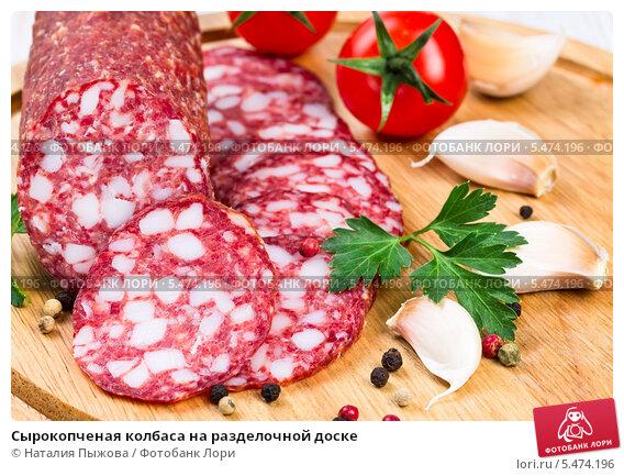 Купить «Сырокопченая колбаса на разделочной доске», фото № 5474196, снято 11 января 2014 г. (c) Наталия Пыжова / Фотобанк Лори