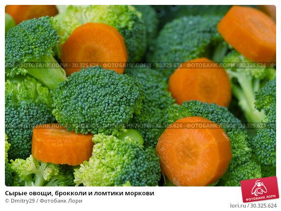 Купить «Сырые овощи, брокколи и ломтики моркови», эксклюзивное фото № 30325624, снято 10 февраля 2019 г. (c) Dmitry29 / Фотобанк Лори
