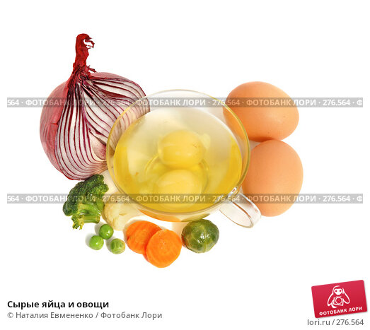 Сырые яйца и овощи, фото № 276564, снято 24 апреля 2008 г. (c) Наталия Евмененко / Фотобанк Лори
