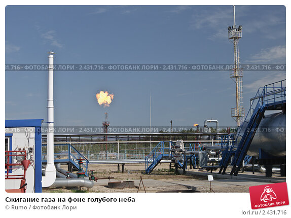 Купить «Сжигание газа на фоне голубого неба», фото № 2431716, снято 18 августа 2010 г. (c) Rumo / Фотобанк Лори