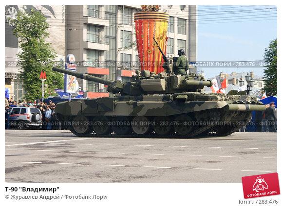 """Т-90 """"Владимир"""", эксклюзивное фото № 283476, снято 9 мая 2008 г. (c) Журавлев Андрей / Фотобанк Лори"""