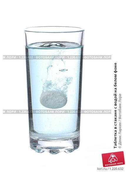 Купить «Таблетка в стакане с водой на белом фоне», фото № 1220632, снято 29 августа 2009 г. (c) Денис Ларкин / Фотобанк Лори