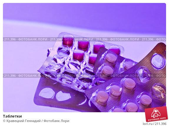 Таблетки, фото № 211396, снято 2 января 2004 г. (c) Кравецкий Геннадий / Фотобанк Лори