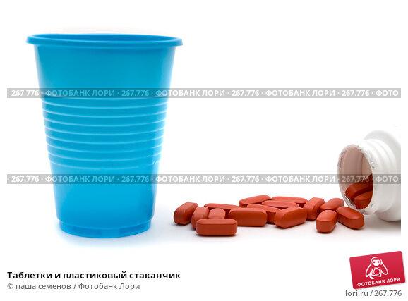 Таблетки и пластиковый стаканчик, фото № 267776, снято 17 апреля 2008 г. (c) паша семенов / Фотобанк Лори