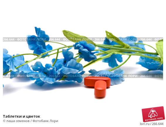 Таблетки и цветок, фото № 266644, снято 17 апреля 2008 г. (c) паша семенов / Фотобанк Лори