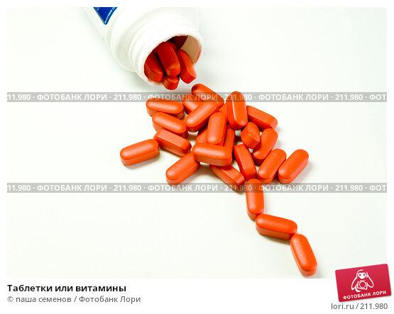 Таблетки или витамины, фото № 211980, снято 28 июля 2007 г. (c) паша семенов / Фотобанк Лори