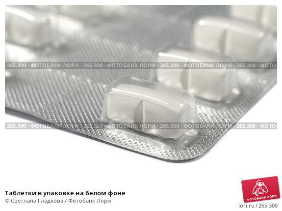 Таблетки в упаковке на белом фоне, фото № 265300, снято 26 апреля 2008 г. (c) Cветлана Гладкова / Фотобанк Лори